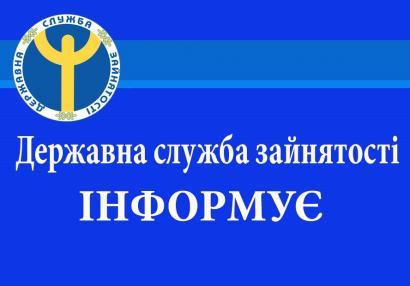 ІНФОРМУЄ ЦЕНТР ЗАЙНЯТОСТІ – Офіційний сайт міста Славута